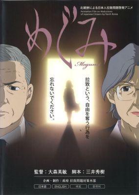 北朝鮮による日本人拉致問題啓発アニメ「めぐみ」DVDを貸し出します ...